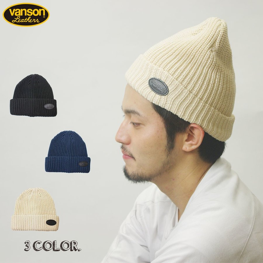 VANSON(バンソン):レザーパッチリブワッチ/メンズ&レディース/ファッション ニットキャップ 帽子 boushikaban