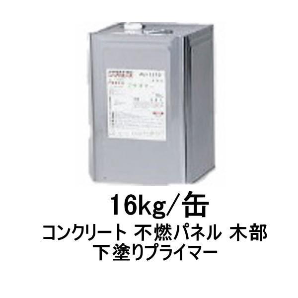 FRP防水用 ウレタンプライマー JU-1270 16kg/缶 AICA アイカ