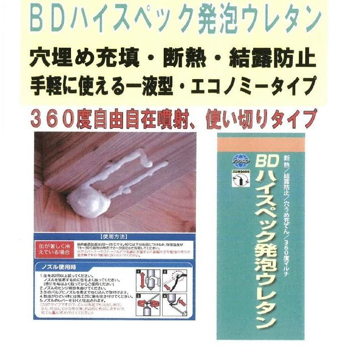 発泡ウレタン ガン HT-GUN 1丁/箱 BD発泡ウレタン 一液型発泡ウレタン専用ガン bousui-must 03