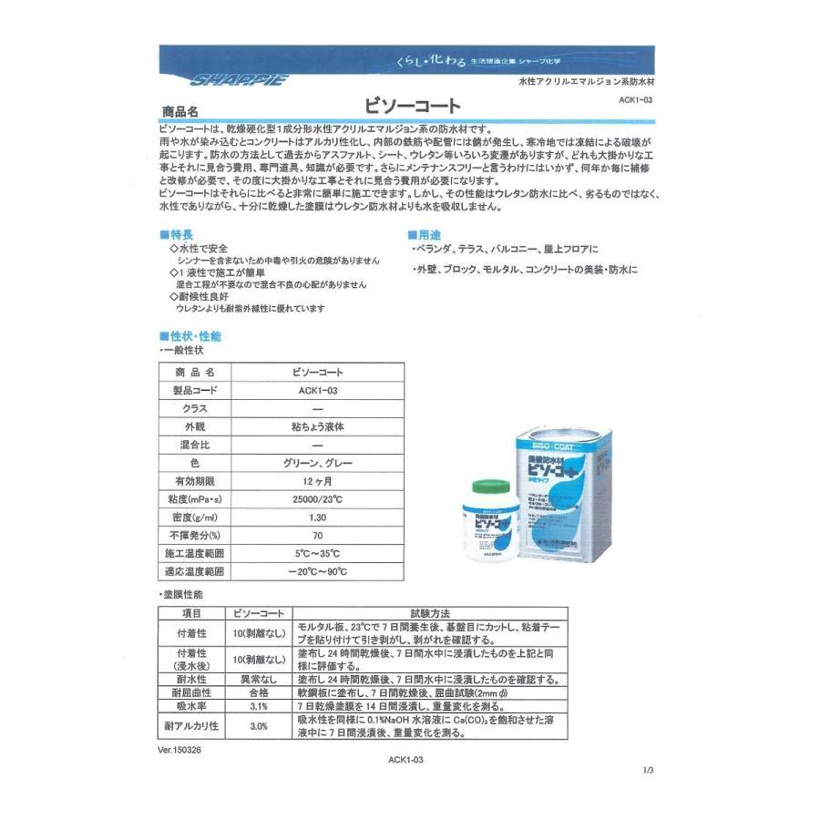 シャープ化学 ビソーコート 標準色 18kg/缶 水性アクリルエマルジョン系 防水材 ベランダ 屋上 壁面|bousui-must|02