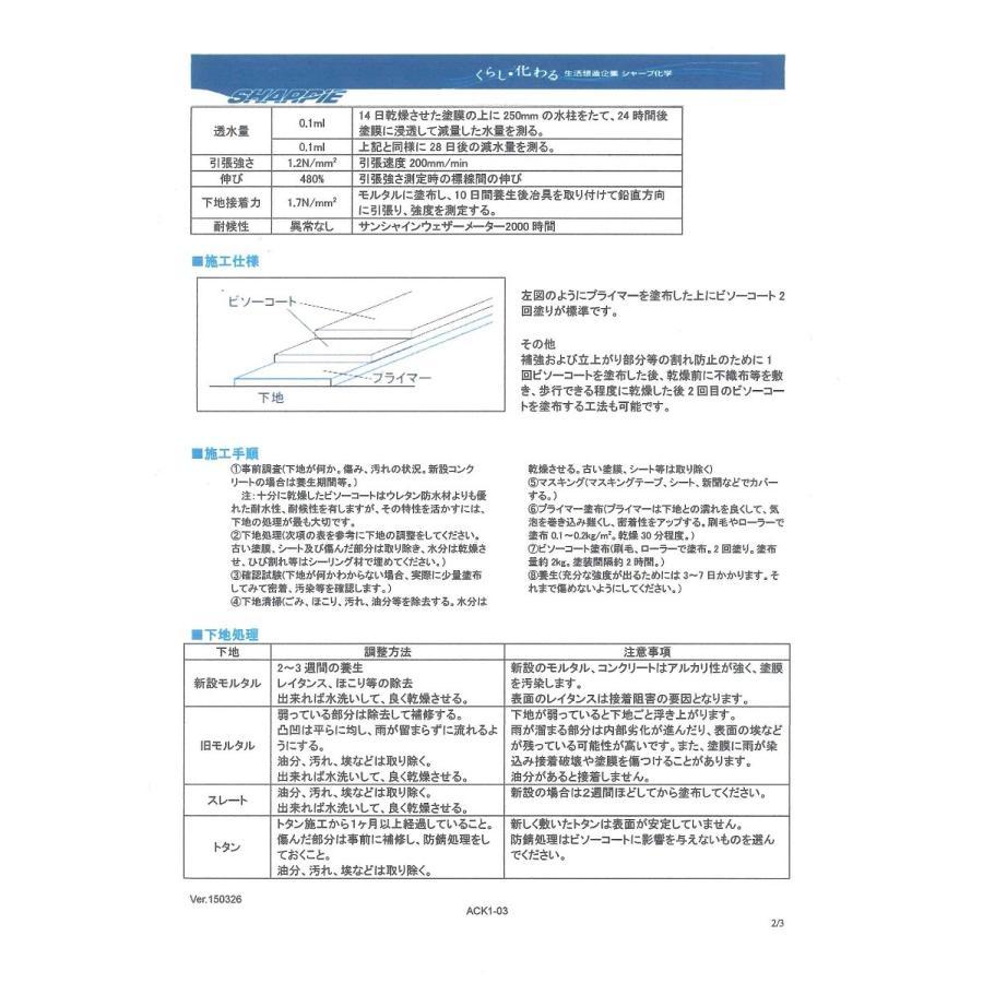 シャープ化学 ビソーコート 標準色 18kg/缶 水性アクリルエマルジョン系 防水材 ベランダ 屋上 壁面|bousui-must|03