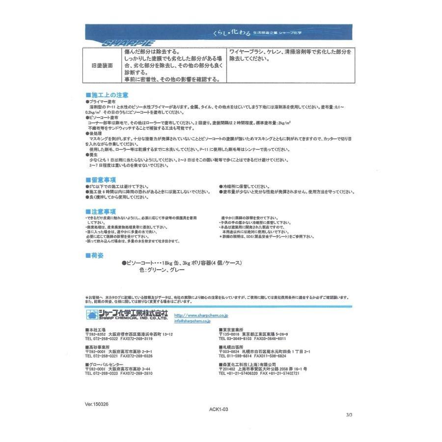 シャープ化学 ビソーコート 標準色 18kg/缶 水性アクリルエマルジョン系 防水材 ベランダ 屋上 壁面|bousui-must|04