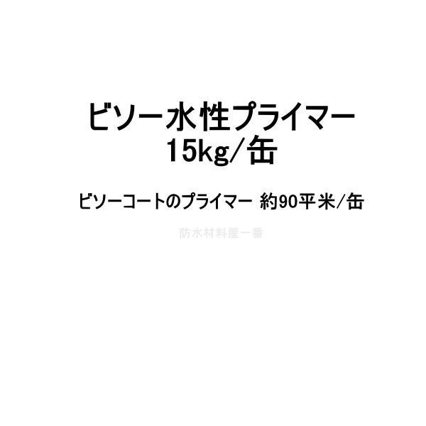 シャープ化学工業 ビソー水性プライマー 15kg/缶 下地材 プライマー|bousui-must