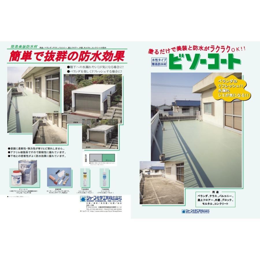 シャープ化学工業 ビソー水性プライマー 15kg/缶 下地材 プライマー|bousui-must|02