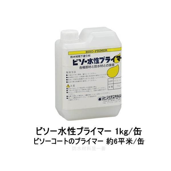 シャープ化学工業 ビソー水性プライマー 1kg/缶 下地材 プライマー bousui-must