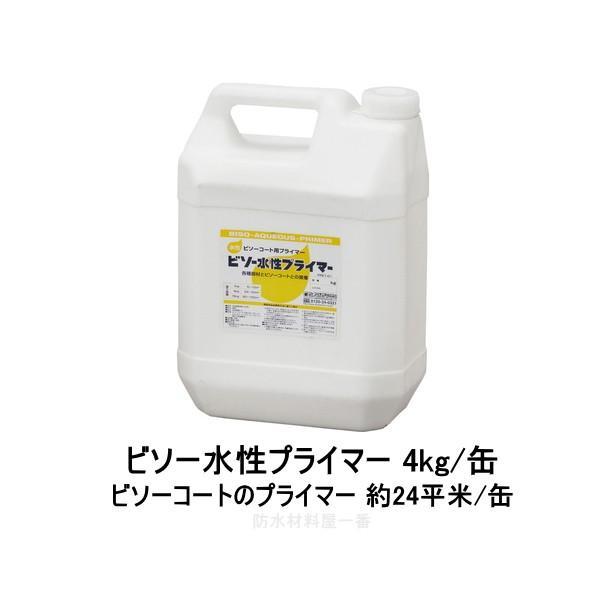 シャープ化学工業 ビソー水性プライマー 4kg/缶 下地材 プライマー|bousui-must