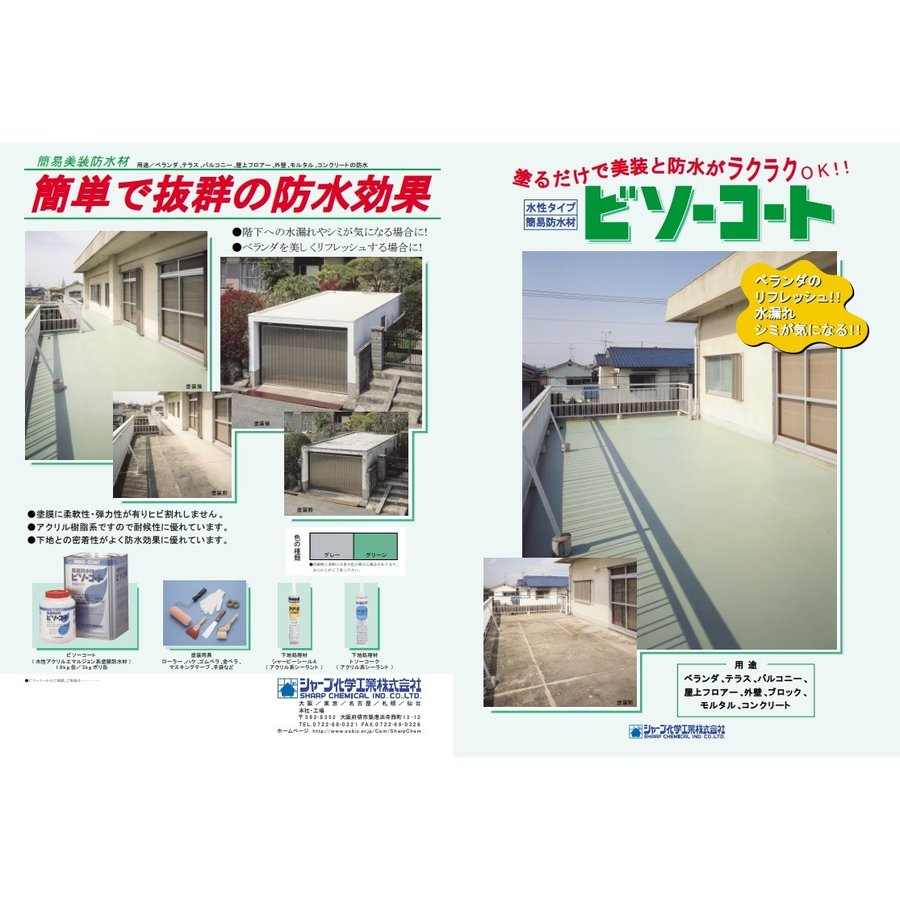 シャープ化学工業 ビソー水性プライマー 4kg/缶 下地材 プライマー|bousui-must|02