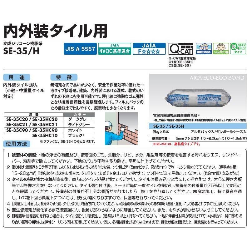 タイル張り 接着剤 エコエコボンド アイカ SE-35 SE-35H 内外装タイル用弾性接着剤 2kg/本×9本/箱 変性シリコーン樹脂|bousui-must|02