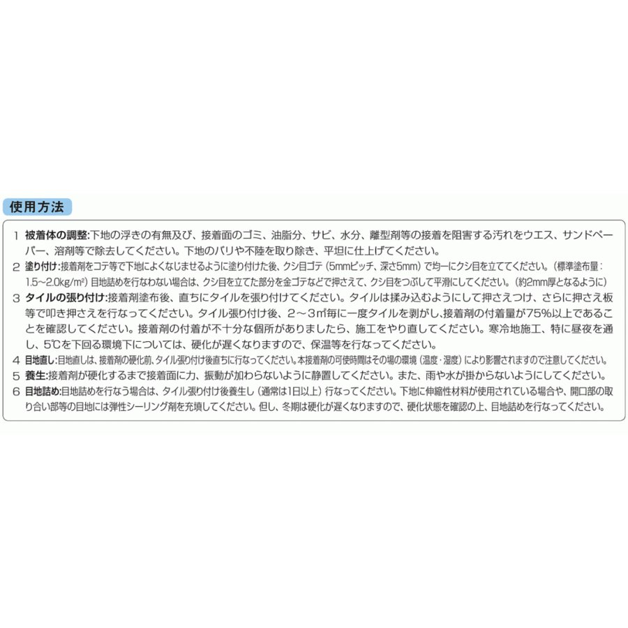 タイル張り 接着剤 エコエコボンド アイカ SE-35 SE-35H 内外装タイル用弾性接着剤 2kg/本×9本/箱 変性シリコーン樹脂|bousui-must|04