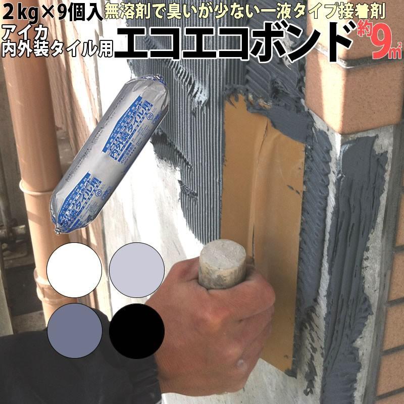 タイル張り 接着剤 エコエコボンド アイカ SE-35 SE-35H 内外装タイル用弾性接着剤 2kg/本×9本/箱 変性シリコーン樹脂|bousui-must|06