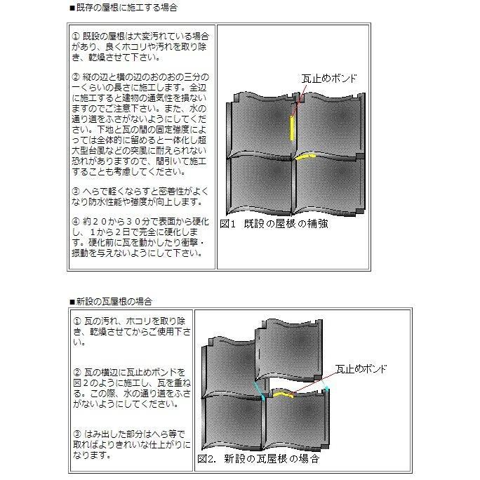 瓦用接着剤 シャープ化学 瓦止めボンド シャーピー 屋根補修 330ml 20本/箱 瓦屋根 雨漏り|bousui-must|02