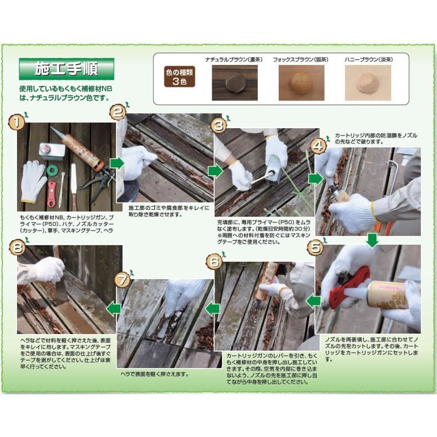 もくもく補修材NB 木材用補修材 防カビ剤入り 320ml 5本/箱 シャープ化学工業 変成シリコン ウッドデッキ diy 木部 シーリング材 bousui-must 02
