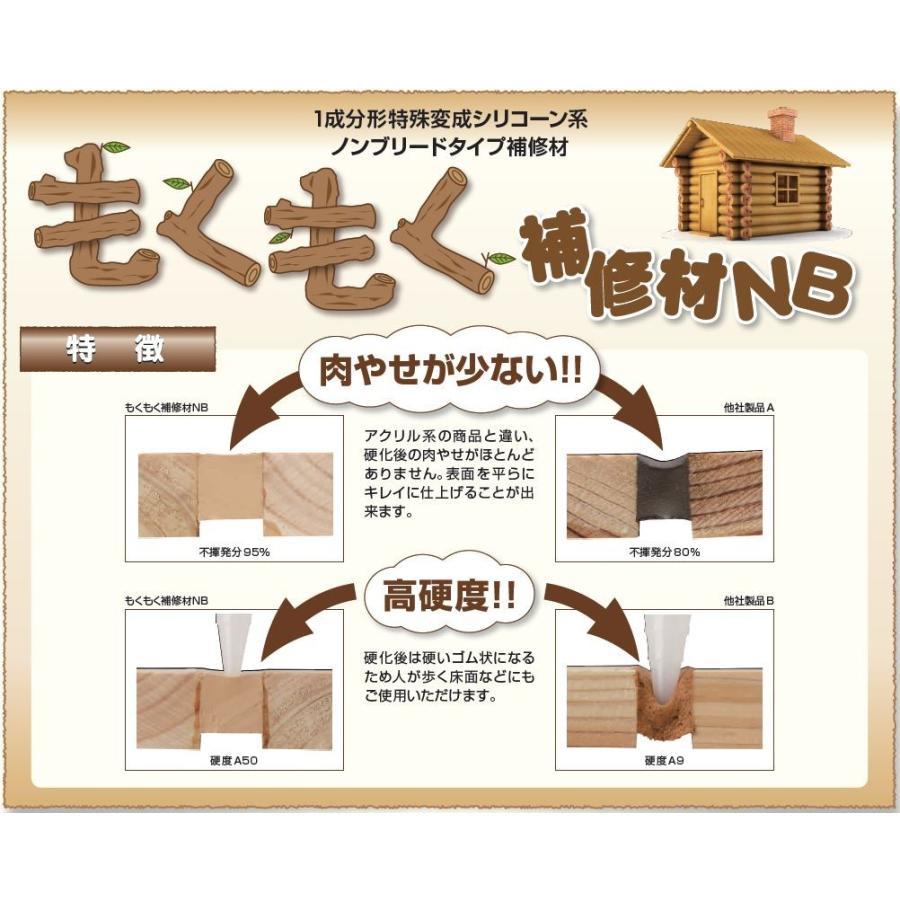 もくもく補修材NB 木材用補修材 防カビ剤入り 320ml 5本/箱 シャープ化学工業 変成シリコン ウッドデッキ diy 木部 シーリング材 bousui-must 04