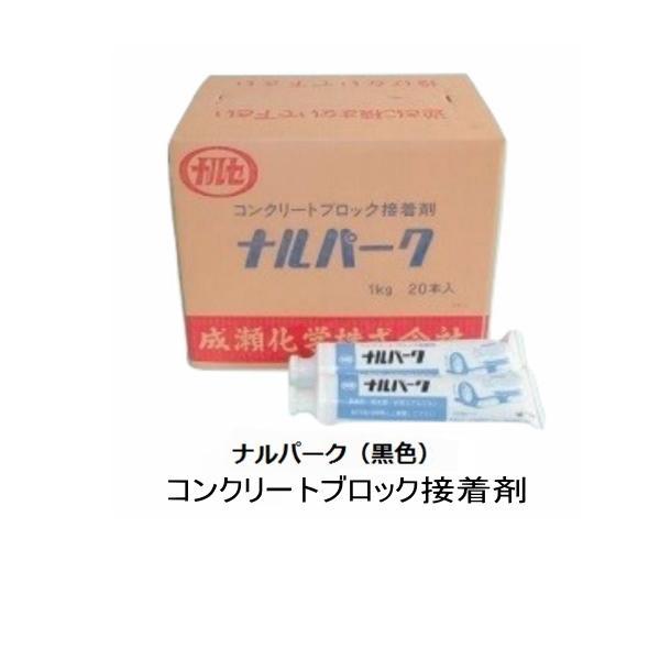 ナルパーク 1kgチューブ 20本/箱 成瀬化学 簡単施工 の コンクリートブロック接着剤|bousui-must
