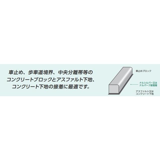 ナルパーク 1kgチューブ 20本/箱 成瀬化学 簡単施工 の コンクリートブロック接着剤|bousui-must|02