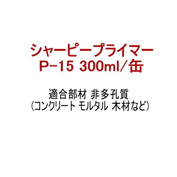 プライマー P-15 シャーピープライマー 300ml/缶 シャープ化学工業 シリコーン系 専用プライマー 1成分形 溶剤系 多孔質用 bousui-must