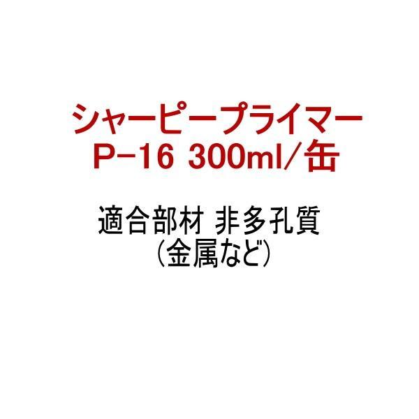 プライマー P-16 シャーピープライマー 300ml/缶 シャープ化学工業 シリコーン系 専用プライマー 多孔質 金属 bousui-must