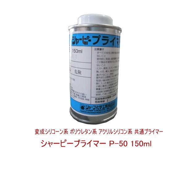 シャープ化学工業 プライマー シャーピープライマー P-50 150ml/缶 シーリング コーキング プライマー bousui-must