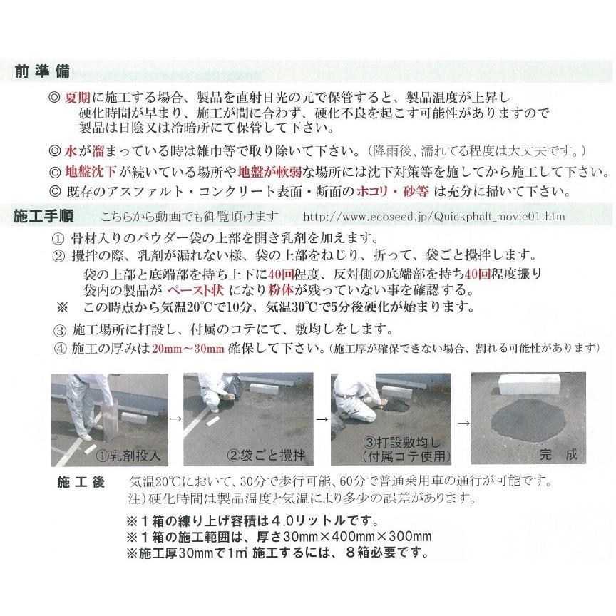 クイックファルト 駐車場補修 道路補修 アスファルト補修材 速硬 エコシーズ 8.87kg/箱 bousui-must 03