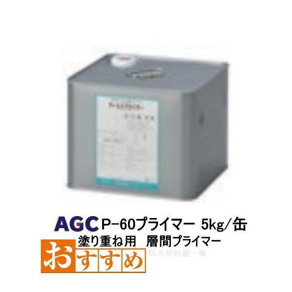 サラセーヌP-60 プライマー AGCポリマー建材 5kg/缶 層間プライマー 塗り重ね用 1液 溶剤 ウレタン塗膜防水|bousui-must