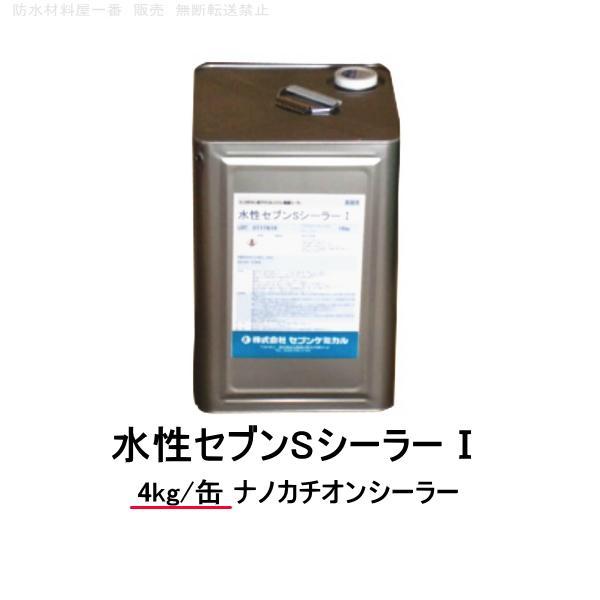 水性セブンSシーラーI(アイ) ナノカチオンシーラー セブンケミカル 樹脂 4kg/缶 1液|bousui-must