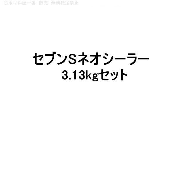 セブンSネオシーラー セブンケミカル 3.13kgセット 下塗り塗料 2液 bousui-must