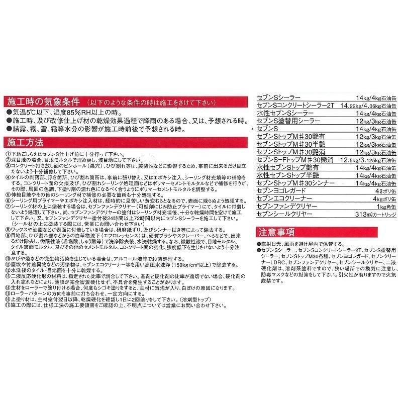 セブンSネオシーラー セブンケミカル 3.13kgセット 下塗り塗料 2液 bousui-must 05