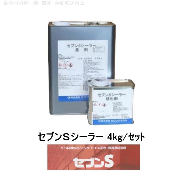 セブンケミカル セブンSシーラー 下塗り塗料 4kgセット bousui-must
