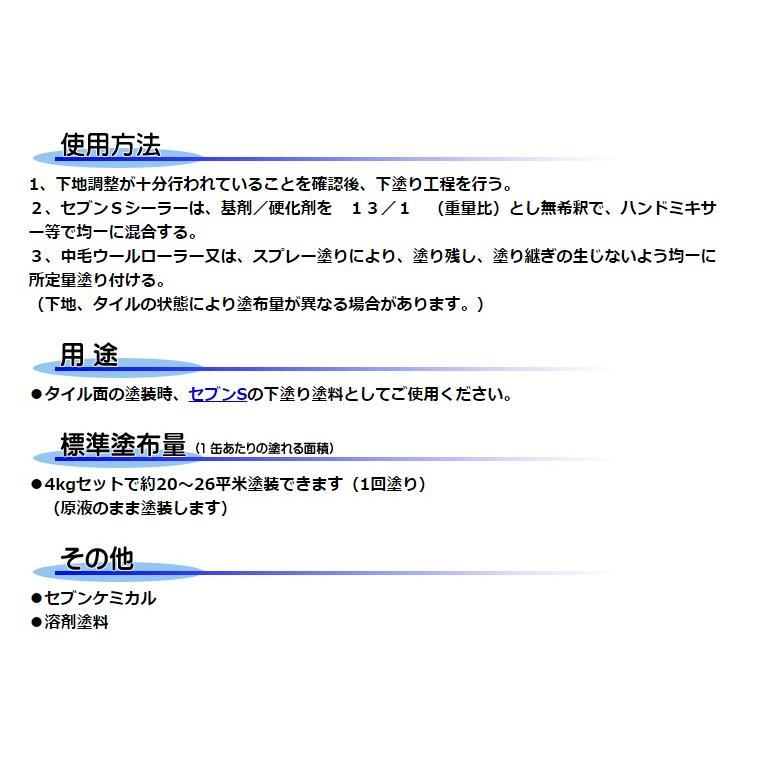 セブンケミカル セブンSシーラー 下塗り塗料 4kgセット bousui-must 02