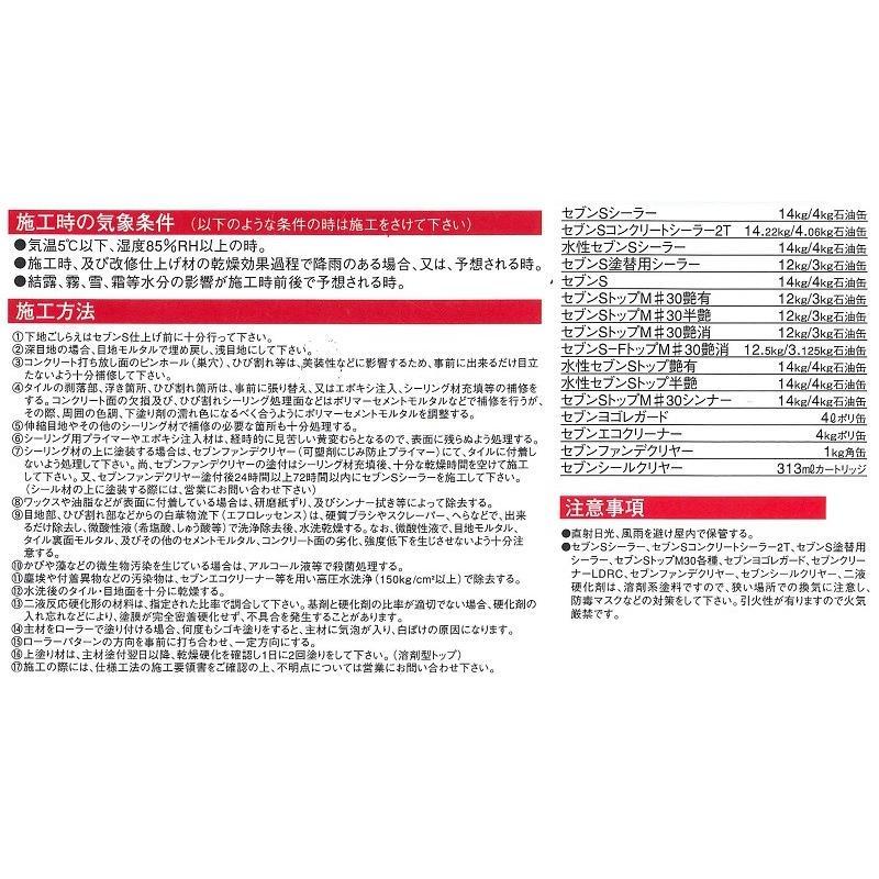 セブンケミカル セブンSシーラー 下塗り塗料 4kgセット bousui-must 05