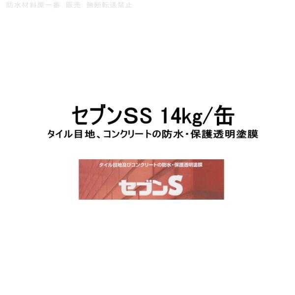 セブンケミカル セブンSS 14kg/缶 タイル目地 コンクリートの防水 保護透明塗膜|bousui-must
