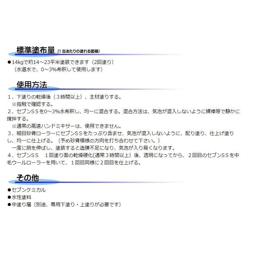 セブンケミカル セブンSS 14kg/缶 タイル目地 コンクリートの防水 保護透明塗膜|bousui-must|02