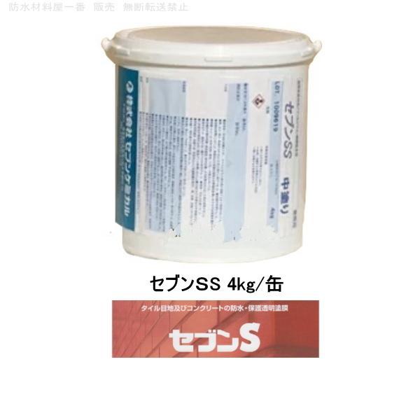 セブンケミカル セブンSS 4kg/缶 主材 タイル目地 コンクリートの防水 保護透明塗膜|bousui-must