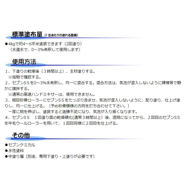セブンケミカル セブンSS 4kg/缶 主材 タイル目地 コンクリートの防水 保護透明塗膜|bousui-must|02