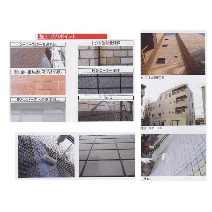 セブンケミカル セブンSS 4kg/缶 主材 タイル目地 コンクリートの防水 保護透明塗膜|bousui-must|03