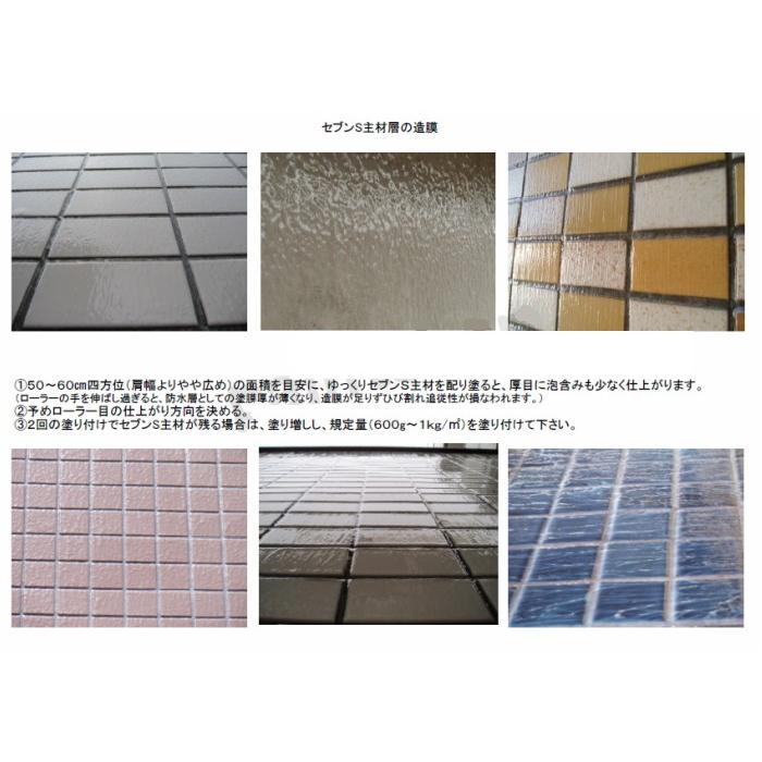 セブンケミカル セブンSS 4kg/缶 主材 タイル目地 コンクリートの防水 保護透明塗膜|bousui-must|04