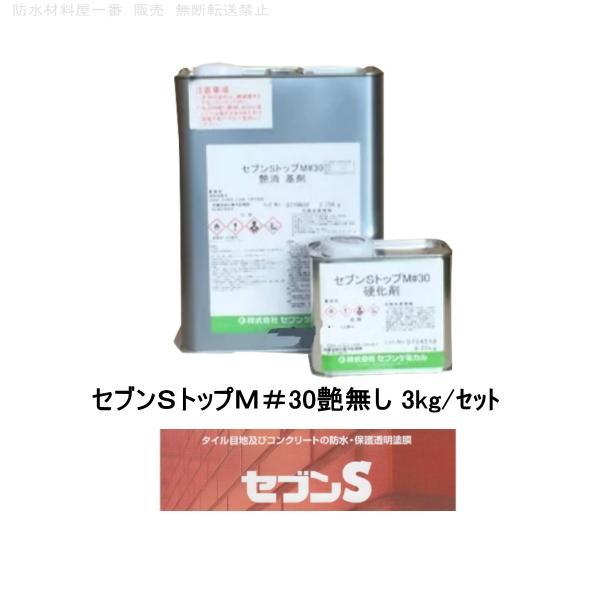 セブンケミカル セブンSトップM#30 3kgセット 上塗り塗料 艶消し|bousui-must
