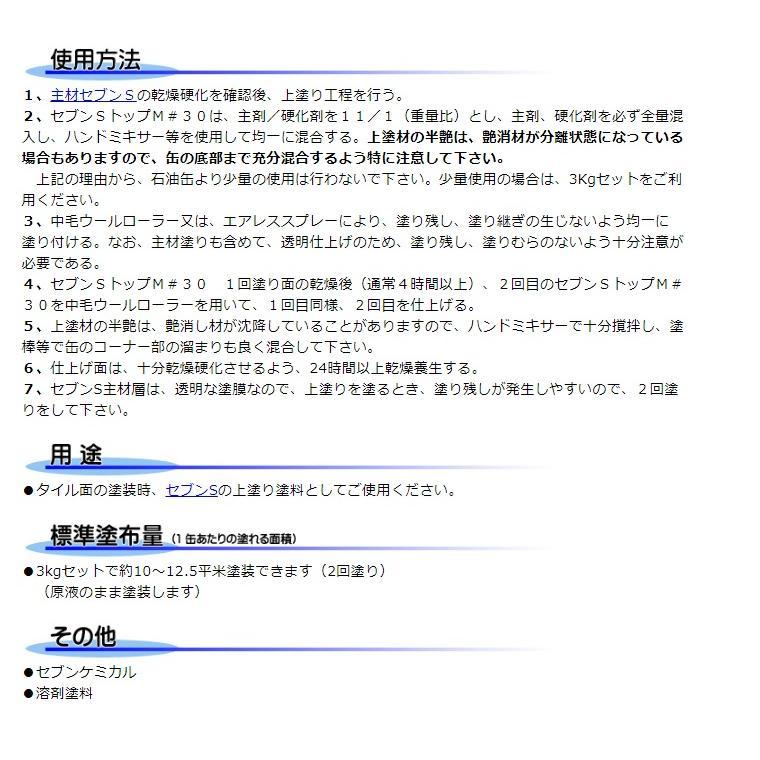 セブンケミカル セブンSトップM#30 3kgセット 上塗り塗料 艶消し|bousui-must|02