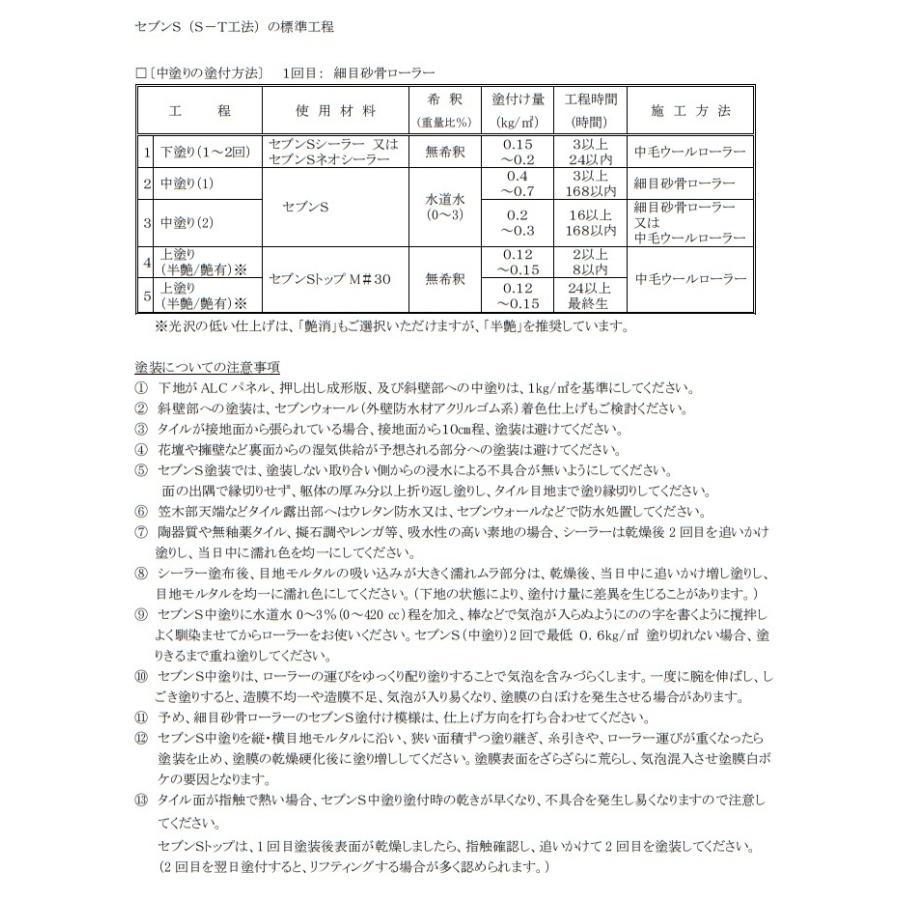 セブンケミカル セブンSトップM#30 3kgセット 上塗り塗料 艶消し|bousui-must|03