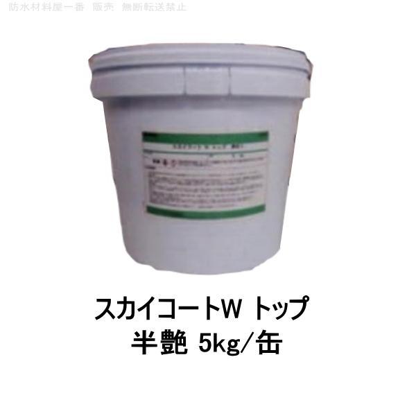 スカイコートW トップ 外壁保護塗料 艶有 半艶 5kg/缶|bousui-must|09