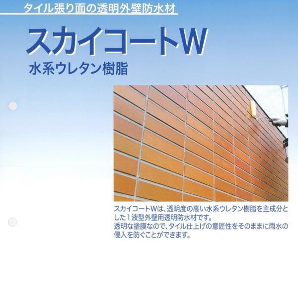 スカイコートW タイル 防水材 10kg/缶 外壁防水材 塗膜防水 クリア|bousui-must|02