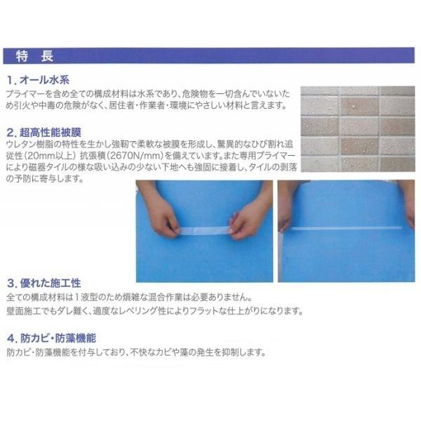 スカイコートW タイル 防水材 10kg/缶 外壁防水材 塗膜防水 クリア|bousui-must|04