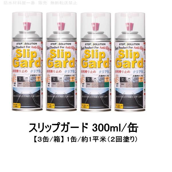 滑り止めスプレー スリップガード すべり止め 床用 クリア色 300ml/缶 4缶/箱 1m2/缶 石材 タイル 塗床 STEPSOLUTION bousui-must