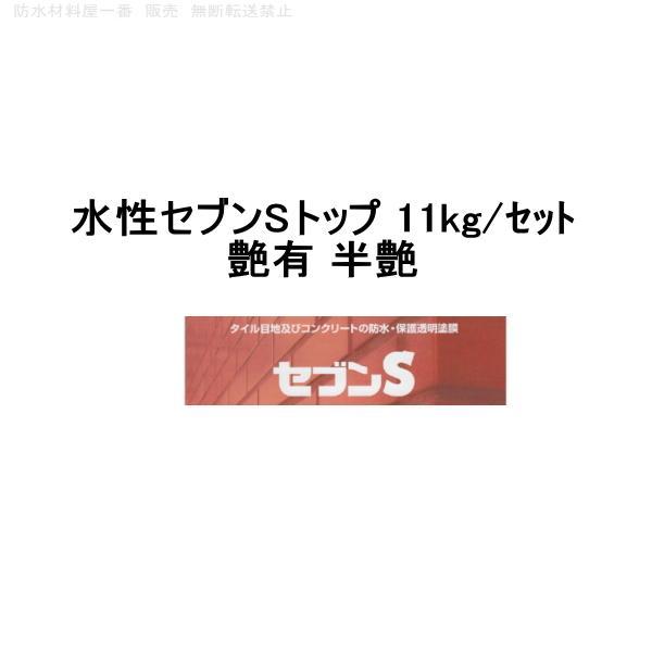 セブンケミカル 水性セブンSトップ 艶有 半艶 11kgセット bousui-must