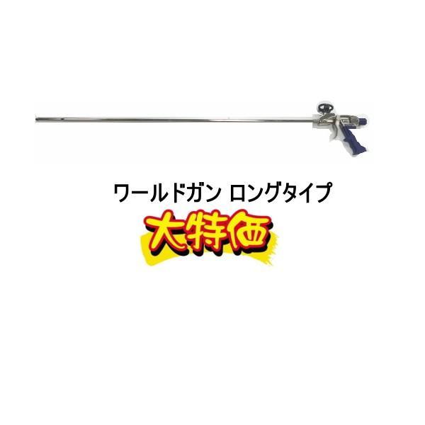 ワールドフォーム ウレタン ワールドガン ロングタイプ 全長115cm タイセイ|bousui-must