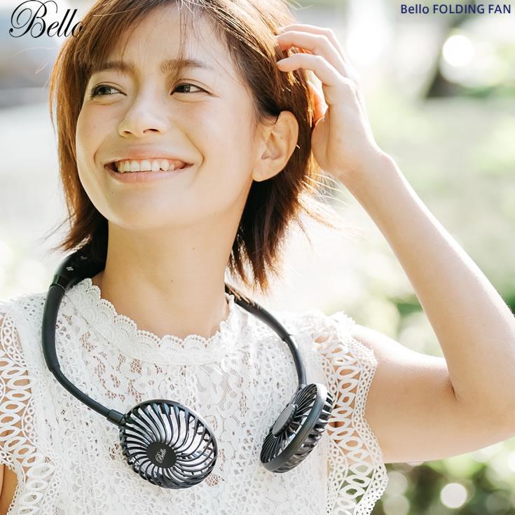 Bello FOLDING FAN 肩掛け式折りたたみ扇風機|boutiquedebonheurys
