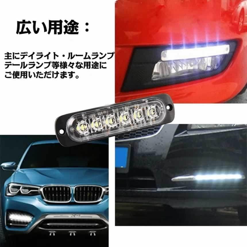 左右2セットLEDデイライト 防水 ホワイト 12V 24V車兼用 防塵 耐衝撃 6連 DRL 超薄型 デイタイムランニングライト 2-DEIRAIT|boutiqueli|05