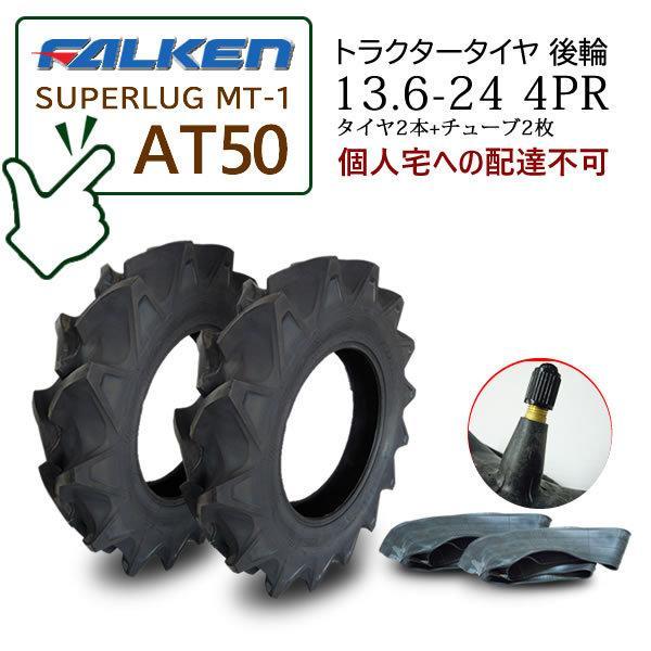 【在庫あり】FALKEN AT50 13.6-24 4PR タイヤ2本 + チューブ2枚セット ハイラグタイヤ トラクター後輪 SUPERLUG MT-1|bowers2