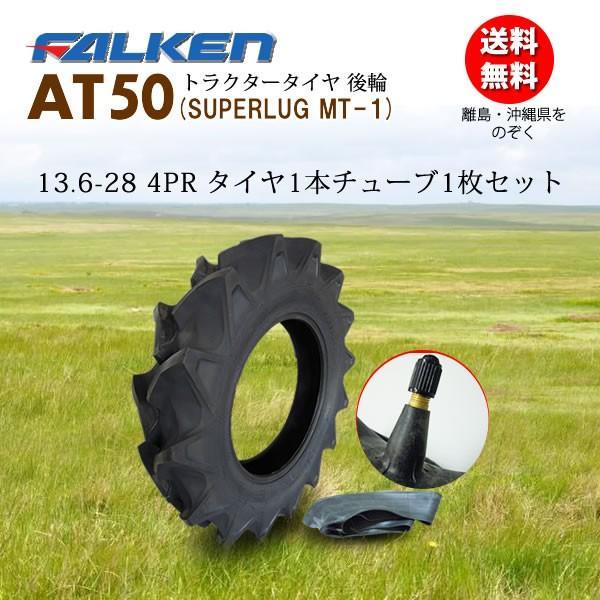 【在庫あり】FALKEN AT50 13.6-28 4PR タイヤ1本 + チューブ1枚セット ハイラグタイヤ トラクター後輪 SUPERLUG MT-1|bowers2