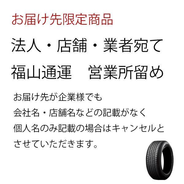 法人様限定(個人様宛て不可) 日本製 NEXTRY 155/65R14 75S 4本セット ブリヂストン ネクストリー 夏タイヤ|bowers2|03